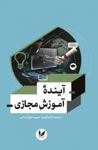 آینده آموزش مجازی نویسنده مریم حق شناس